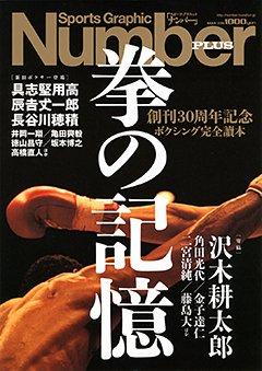 創刊30周年記念 ボクシング完全讀本 拳の記憶 - Number PLUS May 2011