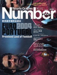 欧州選手権完全読本 Euro2004 PORTUGAL Promised Land of Foorball - Number PLUS June 2004