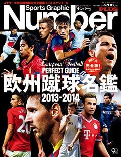 欧州蹴球名鑑 2013-2014  - Number PLUS October 2013