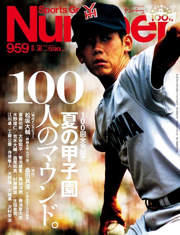 <夏の甲子園 100回大会記念特集 PART II>100人のマウンド。