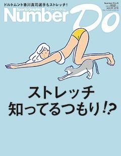 特集 ストレッチ知ってるつもり!? - Number Do 2016 vol.24