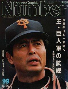 王・巨人軍の試練 - Number99号
