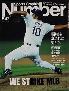 WE STRIKE MLB - Number547号 <表紙> 野茂英雄