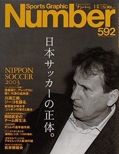 NIPPON SOCCER 2003 日本サッカーの正体。  - Number592号 <表紙> ジーコ