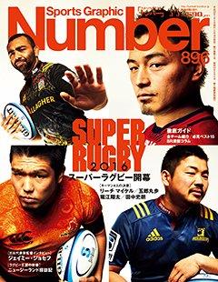SUPER RUGBY 2016 - Number 896号 <表紙> リーチ マイケル 五郎丸歩 堀江翔太 田中史朗