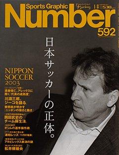 NIPPON SOCCER 2003 日本サッカーの正体。  - Number592号