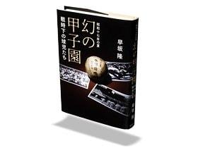 """公式記録にはない戦時下の夏の高校野球。~""""幻の甲子園""""の物語~"""