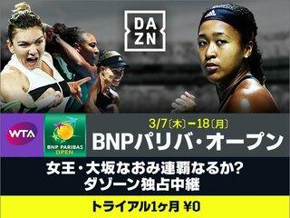 女王・大坂なおみ連覇なるか? ダゾーン独占中継。1カ月お試し¥0。