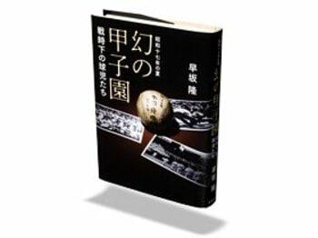 """公式記録にはない戦時下の夏の高校野球。~""""幻の甲子園""""の物語~<Number Web> photograph by BUNGEISHUNJU"""