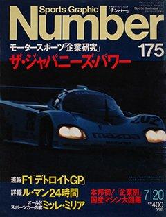 ザ・ジャパニーズ・パワー - Number 175号