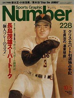 長島茂雄スーパートーク - Number228号 <表紙> 長嶋茂雄