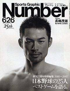 [創刊25周年特別編集] 1980-2005 日本野球の25人 ベストゲームを語る。 - Number 626号 <表紙> イチロー