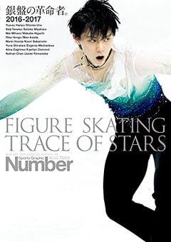 2016-2017 フィギュアスケート 銀盤の革命者。 - Number PLUS MAY 2017 VOL.6 SPECIAL EDITION <表紙> 羽生結弦