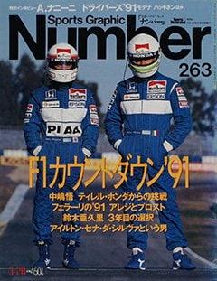F1カウントダウン'91 - Number263号 <表紙> 中嶋悟 ステファノ・モデナ
