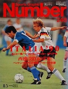 詳報ワールドカップイタリア'90 - Number 248号 <表紙> ユルゲン・クリンスマン ディエゴ・マラドーナ