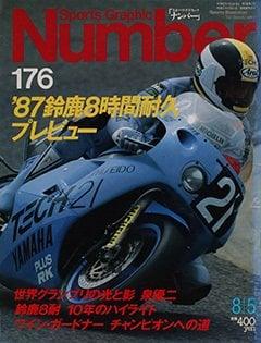 '87鈴鹿8時間耐久プレビュー - Number 176号