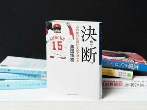 黒田博樹の野球観、人生観を知る。「決めて断つ」ことで得た正解。