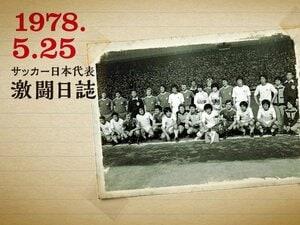 <ドキュメント第1回キリンカップ>「JAPAN CUP 1978」の衝撃 【前篇】