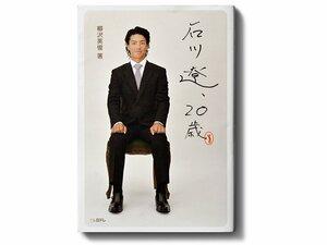 密着取材を通して描かれた石川遼の素顔とギャップ。~『石川遼、20歳』刊行秘話~