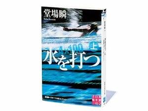 『水を打つ(上)(下)堂場瞬一スポーツ小説コレクション』個性派スイマーたちが挑む、奥深いメドレーリレーの世界。