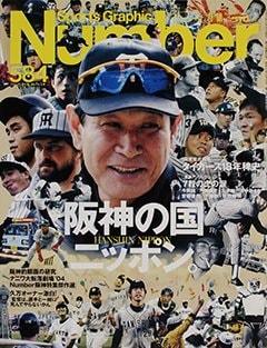 阪神の国ニッポン。 - Number584号 <表紙> 星野仙一