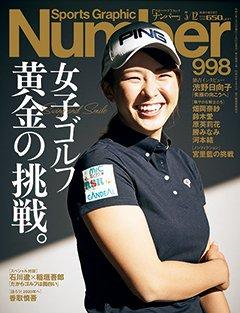 女子ゴルフ 黄金の挑戦 - Number 998号 <表紙> 渋野日向子
