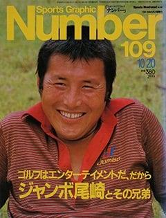 ゴルフはエンターテイメントだ、だから ジャンボ尾崎とその兄弟 - Number109号 <表紙> 尾崎将司