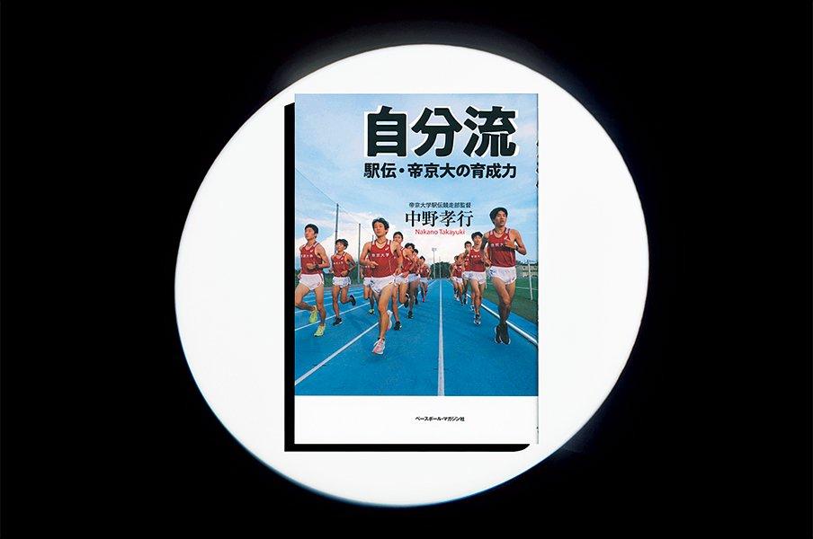 『自分流 駅伝・帝京大の育成力』栄枯盛衰の箱根駅伝で、ネクストブレイクの予感。