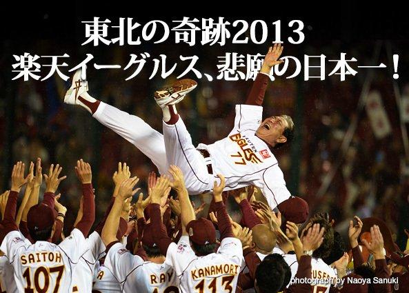楽天イーグルス、悲願の日本一!~東北の奇跡2013~