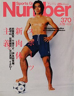 スポーツ新肉体主義 - Number370号 <表紙> 前園真聖