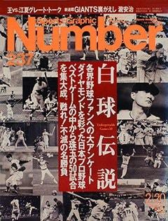 白球伝説 - Number 237号 <表紙> 長嶋茂雄