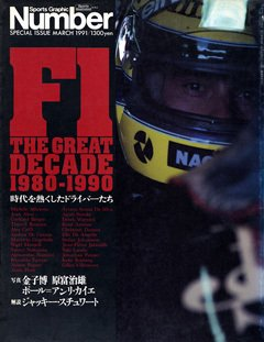 F1 THE GREAT DECADE - NumberSpecial Issue March 1991 F1 <表紙> アイルトン・セナ