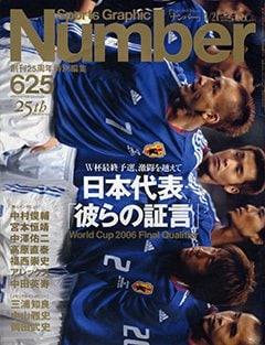 [創刊25周年特別編集] W杯最終予選完全詳報 日本代表 彼らの証言。  - Number625号