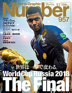 World Cup Russia 2018 The Final - Number 957号 <表紙> キリアン・ムバッペ