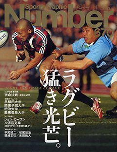 [RUGBY FOOTBALL CLIMAX] ラグビー 猛き光芒。  - Number 670号 <表紙> 早稲田大学