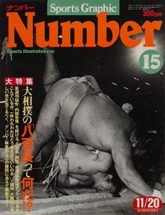 大相撲の「八百長」って何だ!? - Number 15号