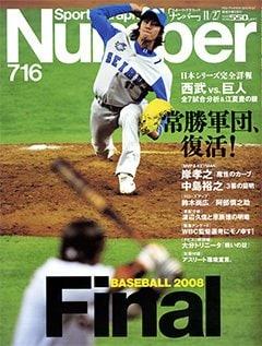[日本シリーズ完全詳報] 常勝軍団、復活! - Number716号