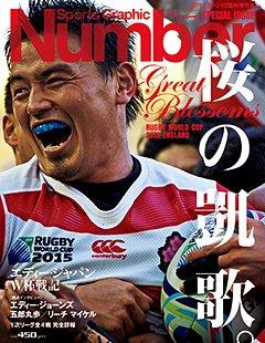 <エディー・ジャパンW杯戦記> 桜の凱歌。 - Number2015/10/23臨時増刊号