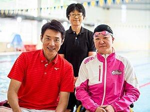 パラ水泳・成田真由美。多くの挫折を経験しても「楽しい人生」と言える理由。