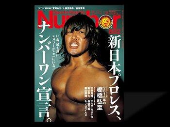 新日本プロレス総選挙の結果発表!!初代1位に輝いたのは……あの逸材。<Number Web> photograph by Sports Graphic Number