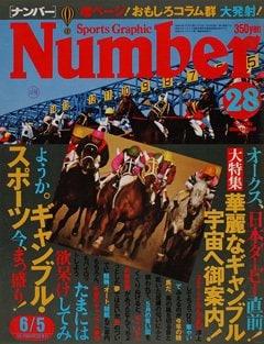 華麗なギャンブル宇宙へご案内! - Number28号