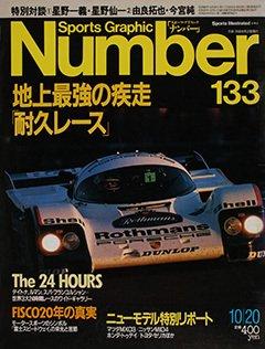 地上最強の疾走「耐久レース」 - Number133号