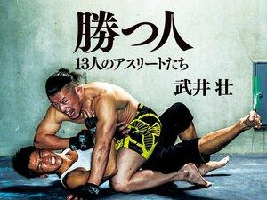 NumberBooks 『勝つ人 13人のアスリートたち』 絶賛発売中!!