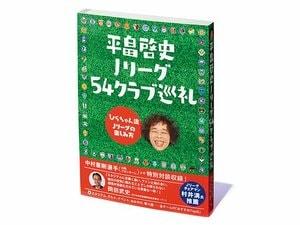 """『平畠啓史 Jリーグ54クラブ巡礼』Jリーグ周辺の物語から見えてくる、""""普通の日本の人々""""の姿。"""