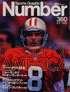 PASSION OF AMERICA - Number360号 <表紙> ジョー・モンタナ