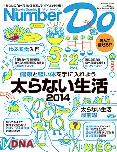 太らない生活 2014 - Number Do 2014 Early Summer