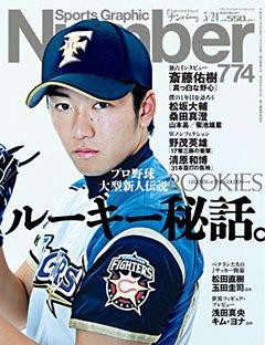 ルーキー秘話。 ~プロ野球大型新人伝説~ - Number 774号 <表紙> 斎藤佑樹