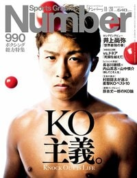 <ボクシング総力特集>KO主義
