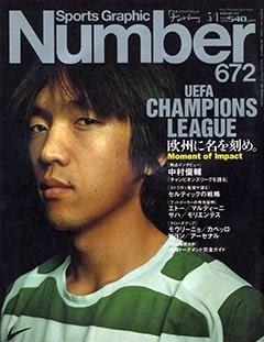 [UEFA CHAMPIONS LEAGUE] 欧州に名を刻め。 - Number 672号 <表紙> 中村俊輔