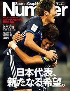 日本代表、新たなる希望。 ~W杯アジア最終予選前半戦総括~ - Number2016/11/25臨時増刊号